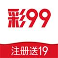 彩99彩票手机版 V1.1 官方最新版