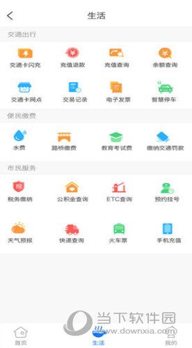 重庆市民通