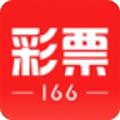 166彩票下载 V4.6.2 安卓版
