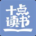 十点读书 V5.0.82 iPhone版