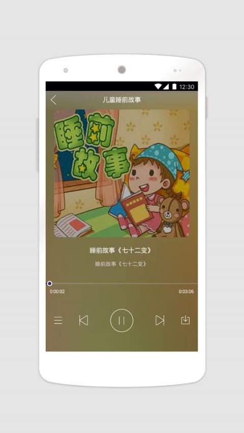 宝贝听睡前故事 V1.4 安卓版截图3
