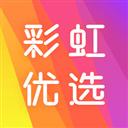 彩虹优选 V1.0 苹果版