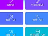 GIF制作器怎么使用 简单几步制作GIF方法