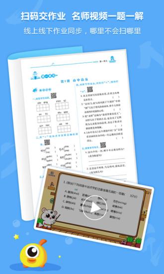 语文同步学 V4.5.8 安卓版截图3