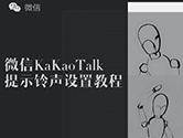 微信怎么设置KaKaoTalk提示音 设置铃声教程