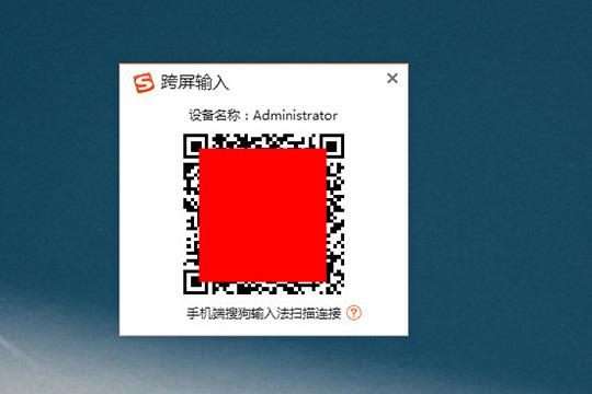 用户只需要打开手机端的搜狗输入法软件进行扫描即可