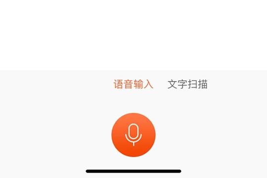 用户可以根据自己的需要选择手机语音输入或手机文字扫描