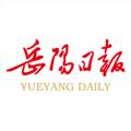 岳阳日报 V2.0.7 安卓版