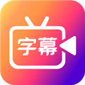 字说视频字幕动画 V2.1.6 安卓版
