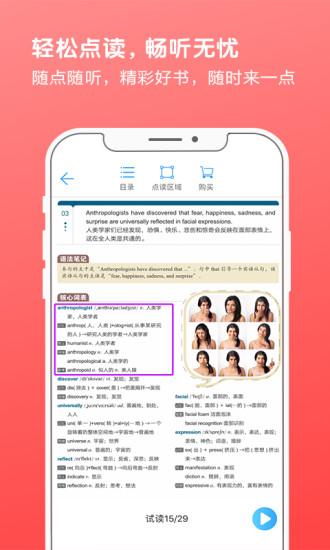 书加加 V5.0.2 安卓版截图4