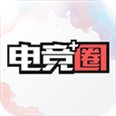 电竞圈 V2.7.13 安卓版
