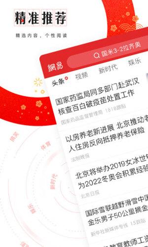 网易新闻 V54.5 安卓版截图1