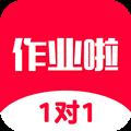 作业啦 V1.5 安卓版