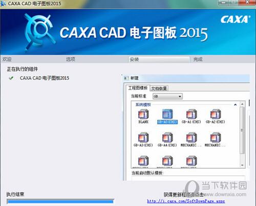 CAXA2015破解版64位下载