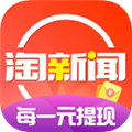 淘新闻 V3.9.5.2 安卓免费版