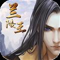 兰陵王 V1.2 安卓版