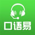 口语易 V3.8.7 安卓版