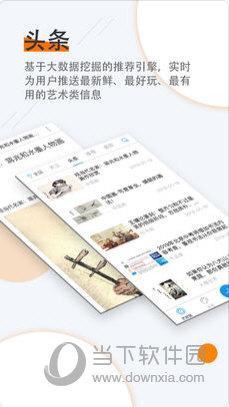 艺数中国苹果版