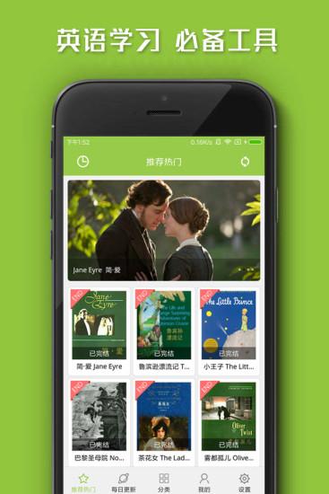 中英文双语小说软件 V2.0 安卓版截图1