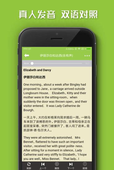 中英文双语小说软件 V2.0 安卓版截图4