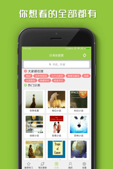 中英文双语小说软件 V2.0 安卓版截图2