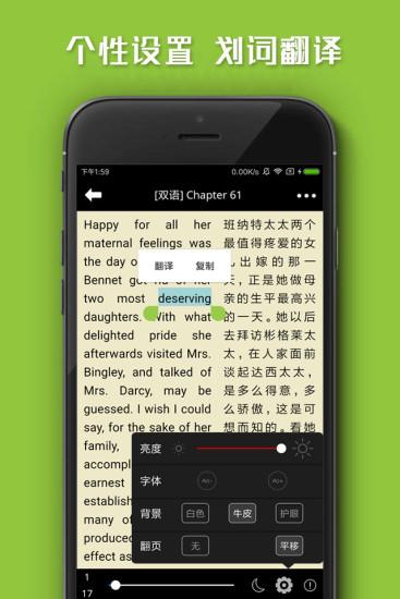中英文双语小说软件 V2.0 安卓版截图3