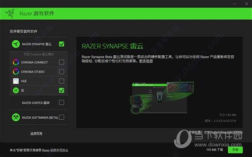 雷蛇曼巴眼镜蛇竞技版驱动 v1.0.102.