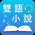 中英文双语小说软件 V2.0 安卓版