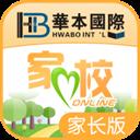 华本家校 V1.1.4 安卓版
