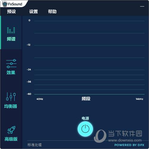 FxSound Enhancer汉化版