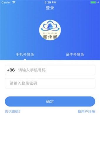遂州通 V1.1.5 安卓版截图1