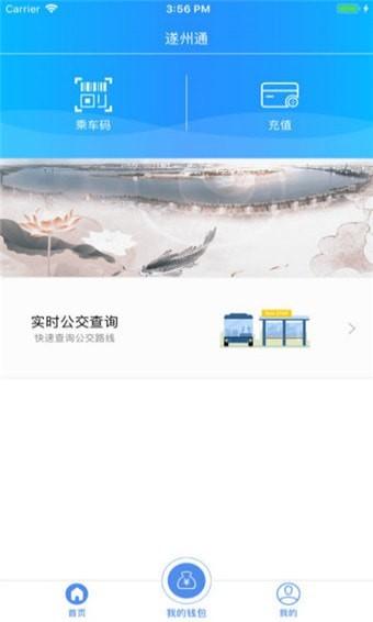 遂州通 V1.1.5 安卓版截图2