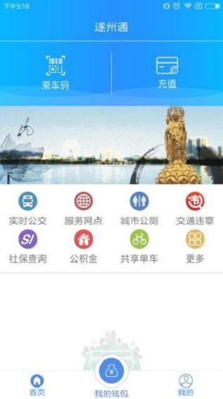 遂州通 V1.1.5 安卓版截图4