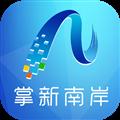 掌新南岸 V5.3.8 安卓版