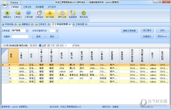 科发工单管理系统