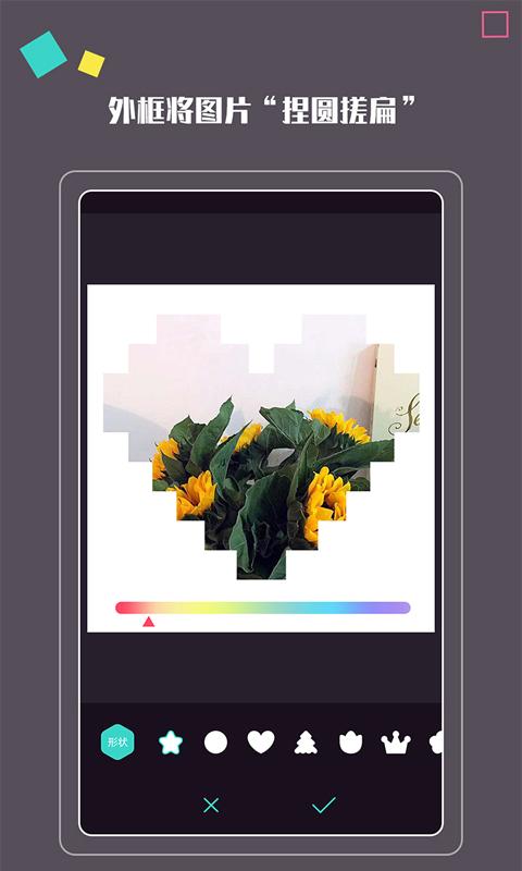 拍照美颜 V1.0.3 安卓版截图1