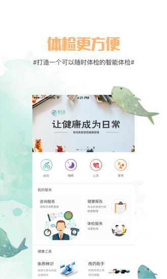 青花鱼 V1.6.4 安卓版截图3