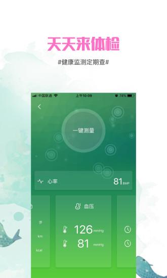 青花鱼 V1.6.4 安卓版截图1