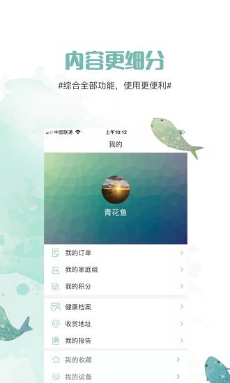 青花鱼 V1.6.4 安卓版截图4