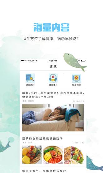 青花鱼 V1.6.4 安卓版截图2