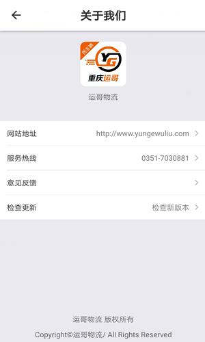 运哥物流货主端 V1.0.2 安卓版截图3