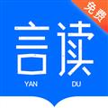 言读 V1.7 安卓版