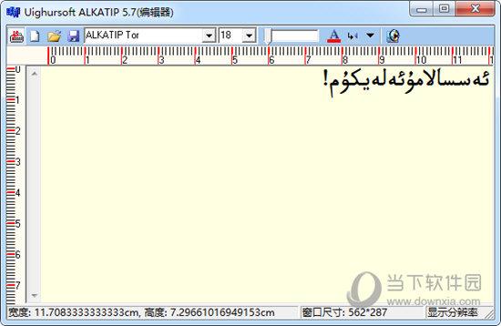 ALKATIP维文输入法