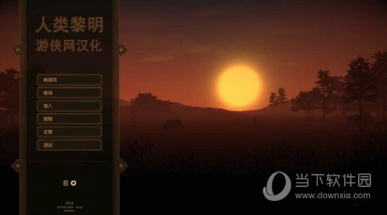 人类黎明中文补丁