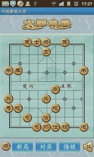 中国象棋大师 V1.5 安卓版截图1