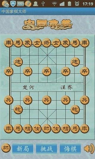 中国象棋大师 V1.5 破解版截图2