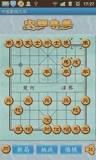 中国象棋大师 V1.5 破解版截图3