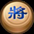 中国象棋大师 V1.5 破解版