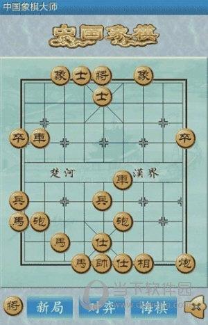 中国象棋大师破解版