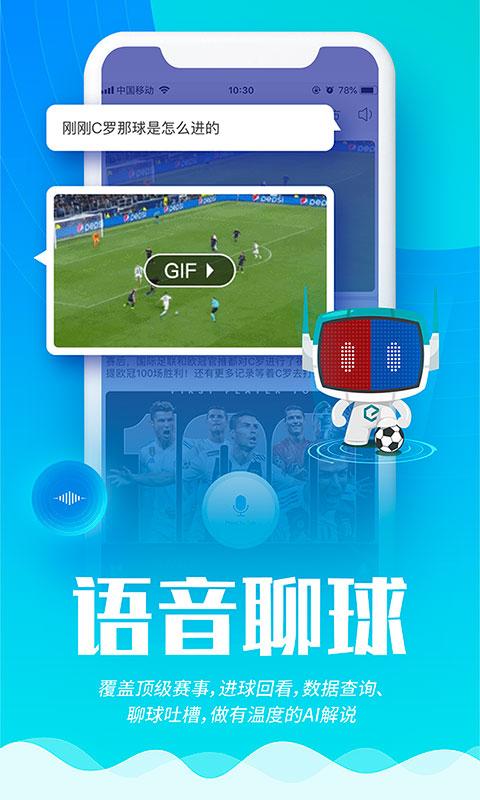 AI球(爱球) V1.51 安卓版截图4